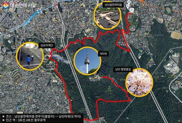 1회차 남산 코스 : 남산골한옥마을 천우각 → 남산타워