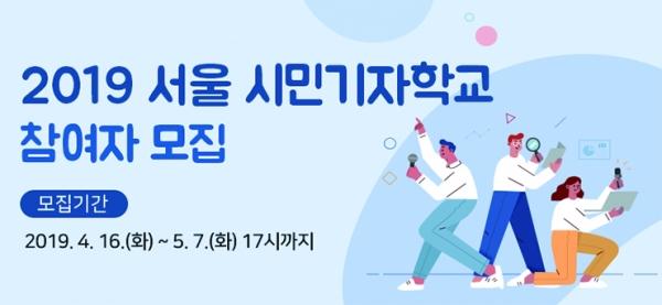 2019 서울 시민기자학교 참여자 모집 모집가간 2019.4.16(화)~5.7(화) 17시까지