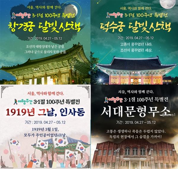 봄 여행주간을 맞아 창경궁, 덕수궁, 인사동, 서대문형무소에서 '서울, 역사와 함께 걷다' 프로그램이 진행된다